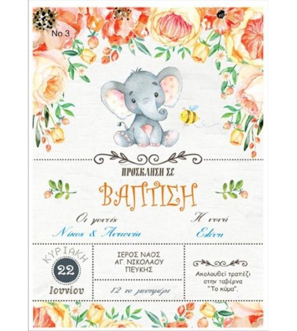 Προσκλητήριο ελεφαντάκι!