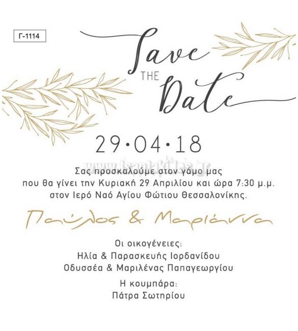Προσκλητήριο γάμου save the date!