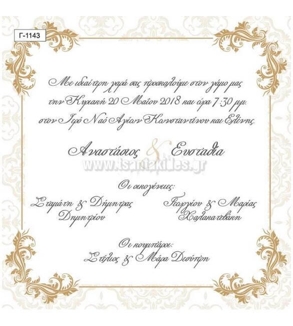 Προσκλητήριο γάμου!