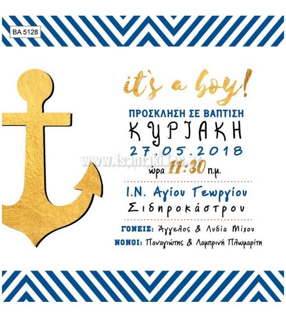 Προσκλητήριο βάπτισης με θέμα ναυτικό!